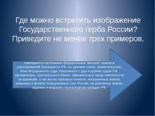 Где можно встретить изображение Государственного герба России? Приведите не м