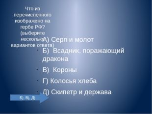 Что из перечисленного изображено на гербе РФ? (выберите несколько вариантов о
