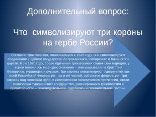 Дополнительный вопрос:  Что  символизируют три короны на гербе России?