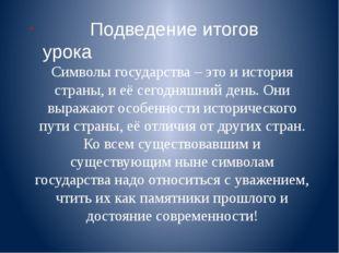 Символы государства – это и история страны, и её сегодняшний день. Они выража