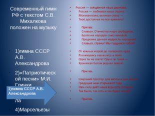 Современный гимн РФ с текстом С.В. Михалкова положен на музыку 1)гимна СССР
