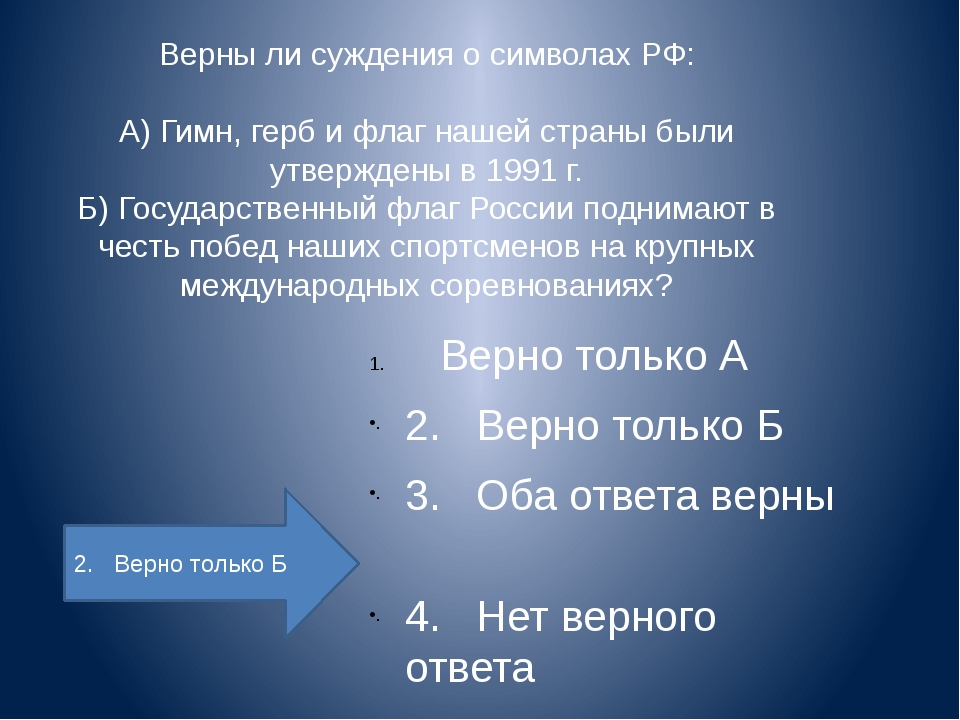 Верны ли суждения о символах РФ:  А) Гимн, герб и флаг нашей страны были утве...
