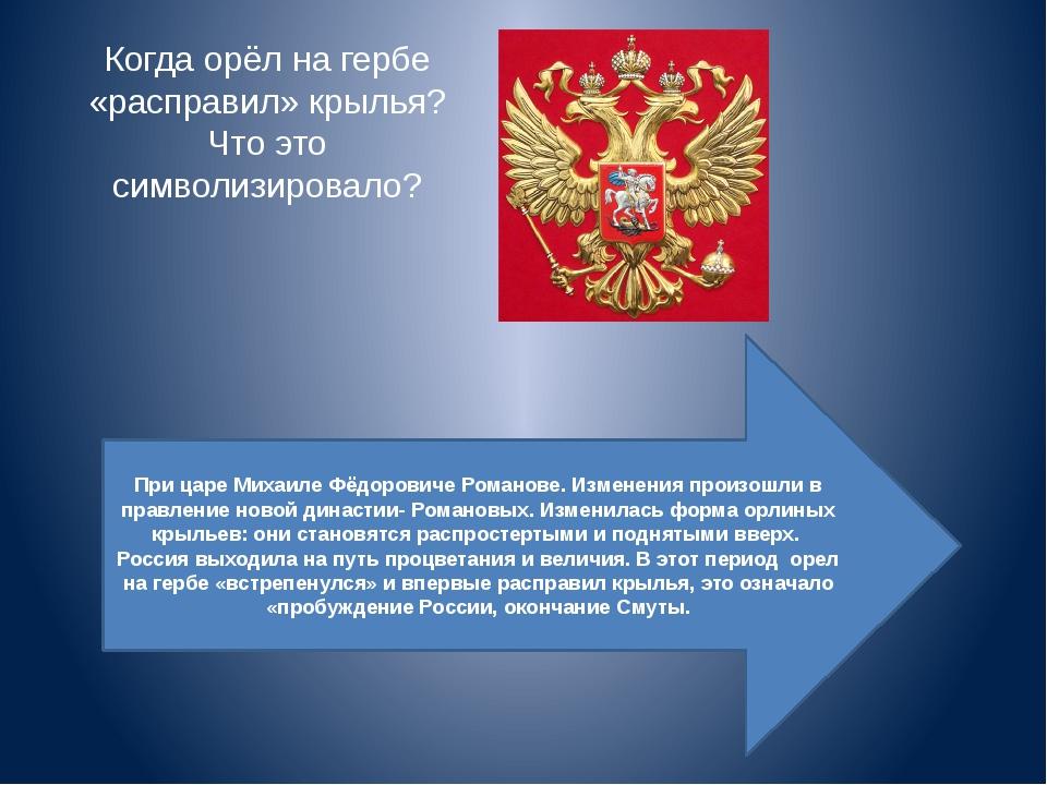 Когда орёл на гербе «расправил» крылья? Что это символизировало?