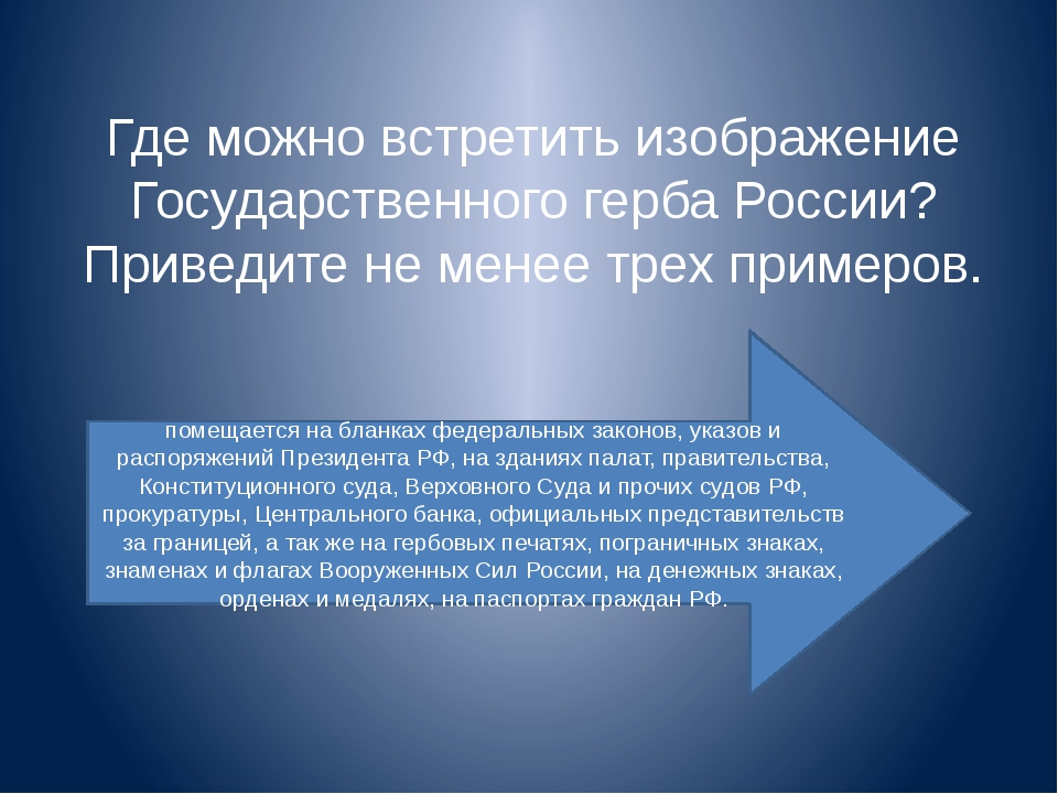 Где можно встретить изображение Государственного герба России? Приведите не м...