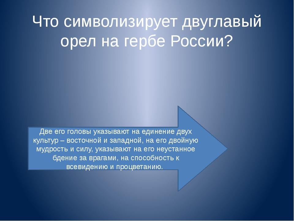 Что символизирует двуглавый орел на гербе России?