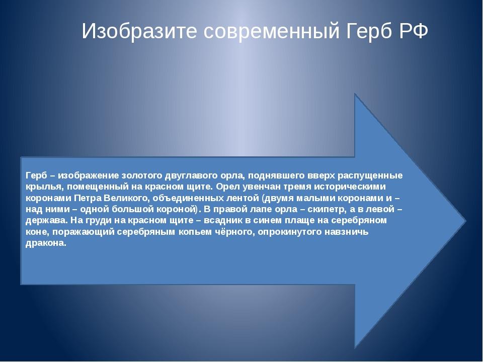Изобразите современный Герб РФ