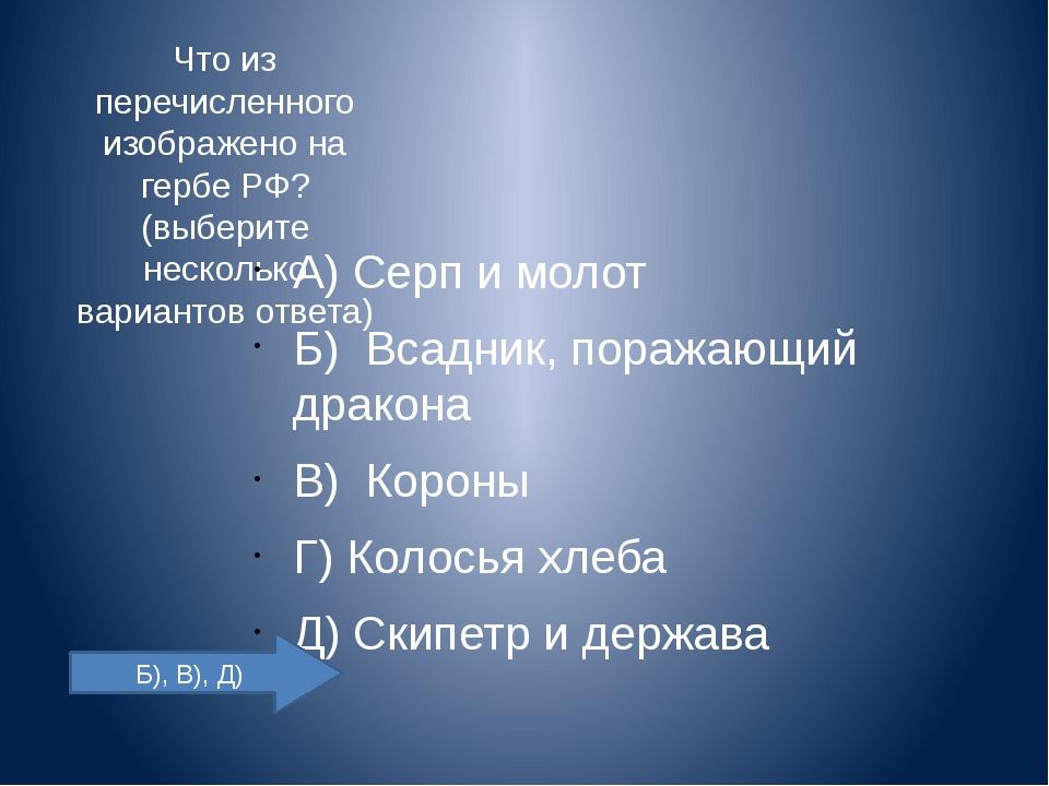 Что из перечисленного изображено на гербе РФ? (выберите несколько вариантов о...