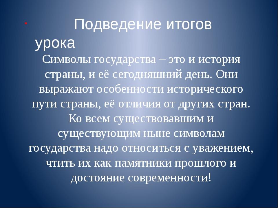 Символы государства – это и история страны, и её сегодняшний день. Они выража...