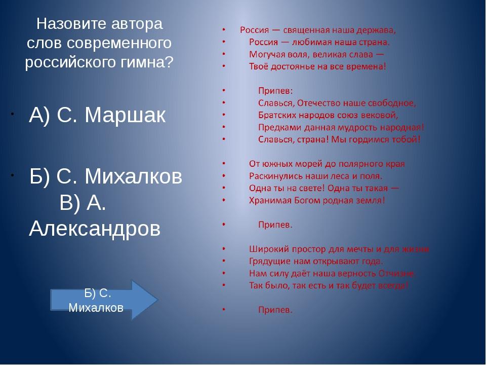 Назовите автора слов современного российского гимна? А) С. Маршак...