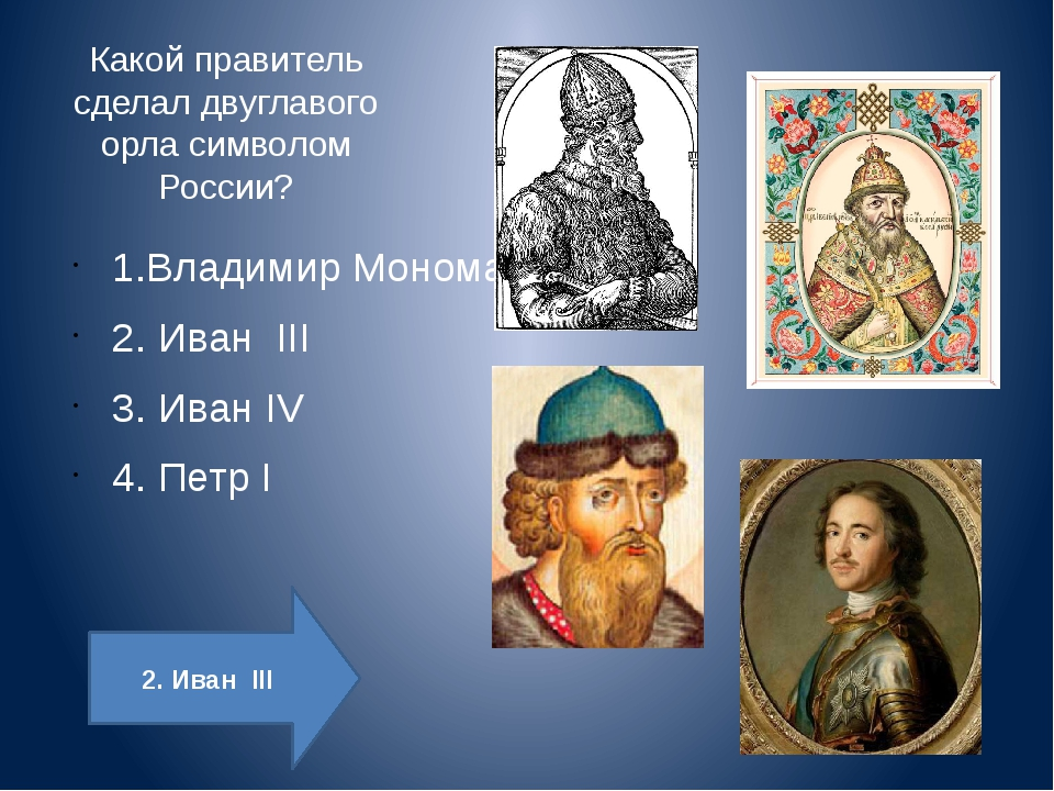 Какой правитель сделал двуглавого орла символом России? 1.Владимир Мономах...