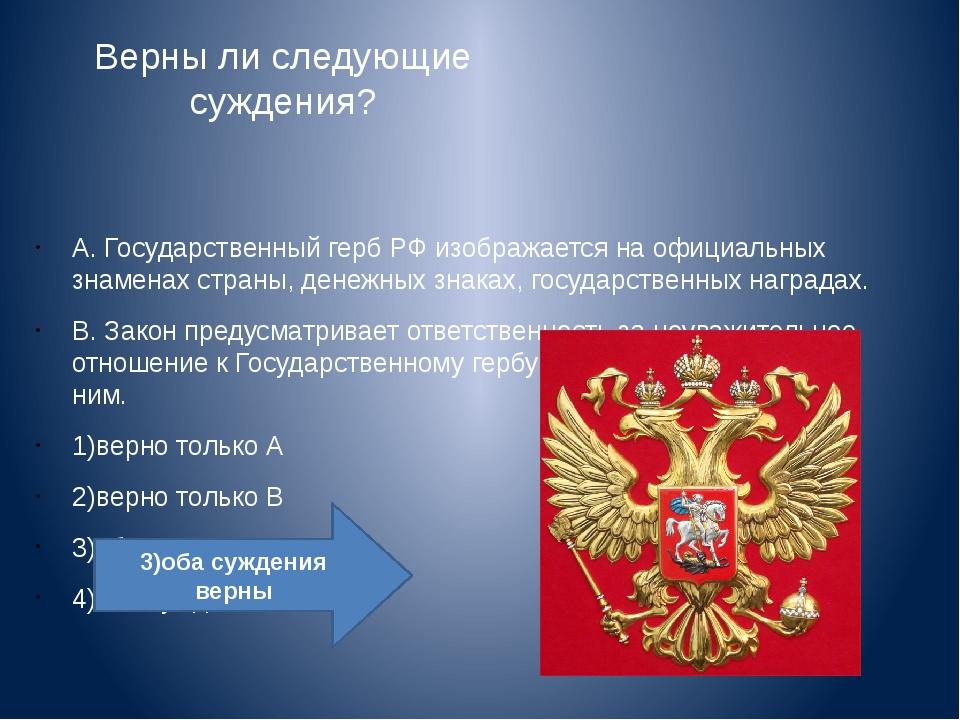 Верны ли следующие суждения? А. Государственный герб РФ изображается на офиц...