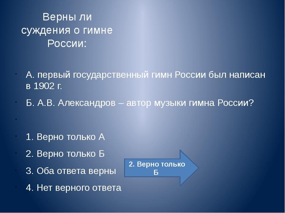 Верны ли суждения о гимне России: А. первый государственный гимн России был...