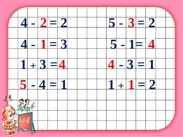 4 - = 2 2 4 - = 3 1 + 3 = 2 - 4 = 1 1 4 5 5 - = 2 5 - 1= 2 - 3 = 1 1 + = 2 3...