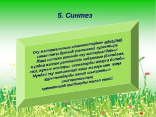 5. Синтез