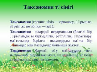 Таксономия түсінігі Таксономия (грекше. táxis — орналасу, құрылыс, тәртіп жә