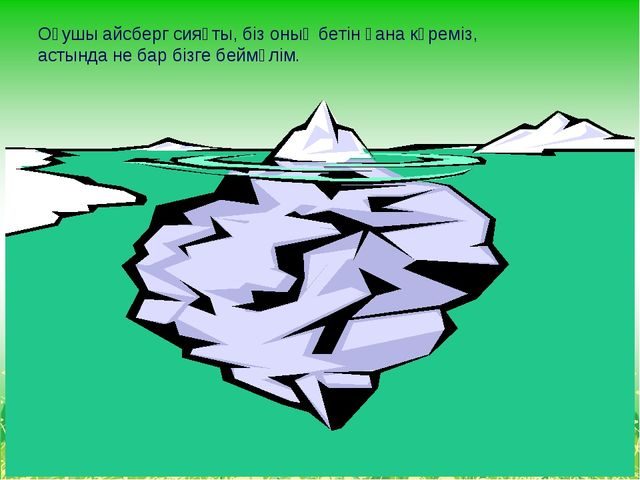 Оқушы айсберг сияқты, біз оның бетін ғана көреміз, астында не бар бізге беймә...