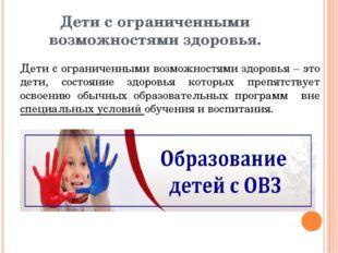 Дети с ограниченными возможностями здоровья. Дети с ограниченными возможностя