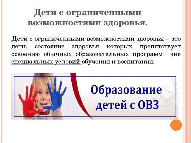 Дети с ограниченными возможностями здоровья. Дети с ограниченными возможностя...