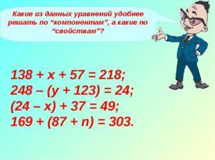 """Какие из данных уравнений удобнее решать по """"компонентам"""", а какие по """"свойст"""