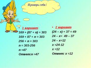 Проверь себя! 1 вариант 169 + (87 + n) = 303 169 + 87 + n = 303 256 + n = 303