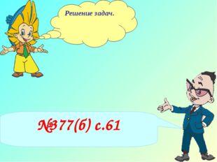 Решение задач. №377(б) с.61