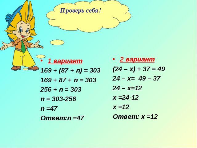 Проверь себя! 1 вариант 169 + (87 + n) = 303 169 + 87 + n = 303 256 + n = 303...