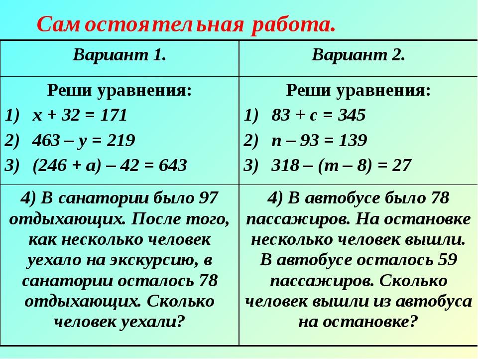 Самостоятельная работа. Вариант 1.Вариант 2. Реши уравнения: х + 32 = 171 46...