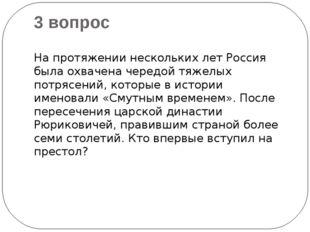 3 вопрос На протяжении нескольких лет Россия была охвачена чередой тяжелых по