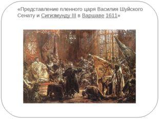 «Представление пленного царя Василия Шуйского Сенату и Сигизмунду III в Варша