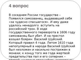 4 вопрос В соседнем России государстве – Появился самозванец, выдававший себя