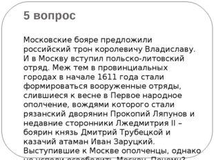 5 вопрос Московские бояре предложили российский трон королевичу Владиславу. И