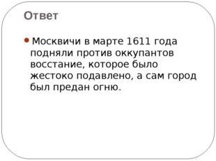 Москвичи в марте 1611 года подняли против оккупантов восстание, которое было