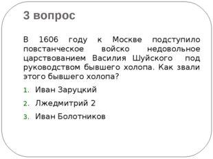 3 вопрос В 1606 году к Москве подступило повстанческое войско недовольное цар