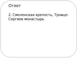 2. Смоленская крепость, Троице-Сергиев монастырь Ответ