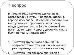 7 вопрос В начале 1612 нижегородская рать отправилась в путь, и расположилась