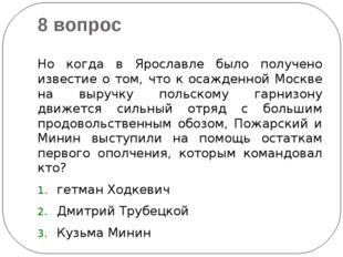 8 вопрос Но когда в Ярославле было получено известие о том, что к осажденной