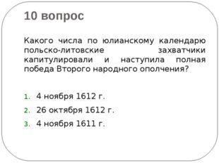 10 вопрос Какого числа по юлианскому календарю польско-литовские захватчики к