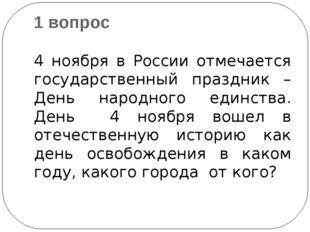 1 вопрос 4 ноября в России отмечается государственный праздник – День народно