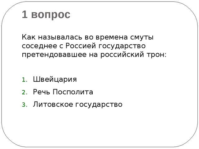 1 вопрос Как называлась во времена смуты соседнее с Россией государство прете...