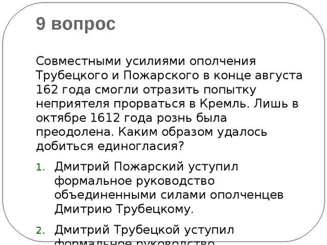 9 вопрос Совместными усилиями ополчения Трубецкого и Пожарского в конце авгус...