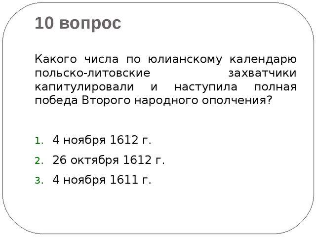 10 вопрос Какого числа по юлианскому календарю польско-литовские захватчики к...