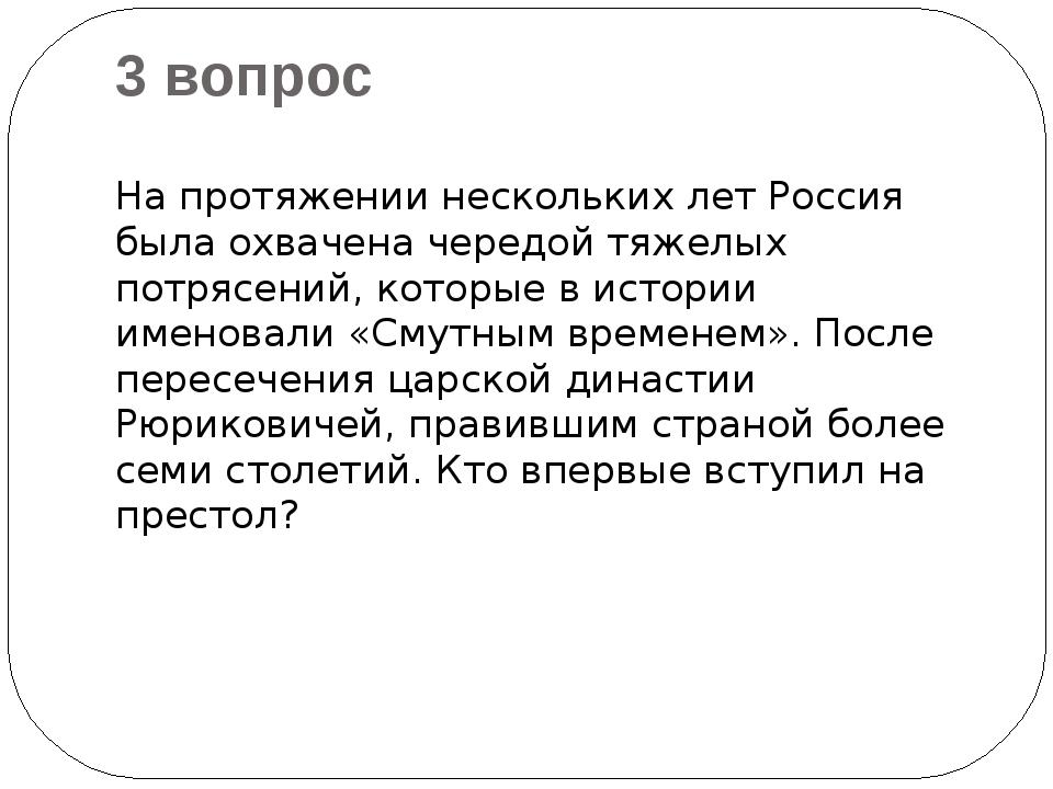 3 вопрос На протяжении нескольких лет Россия была охвачена чередой тяжелых по...