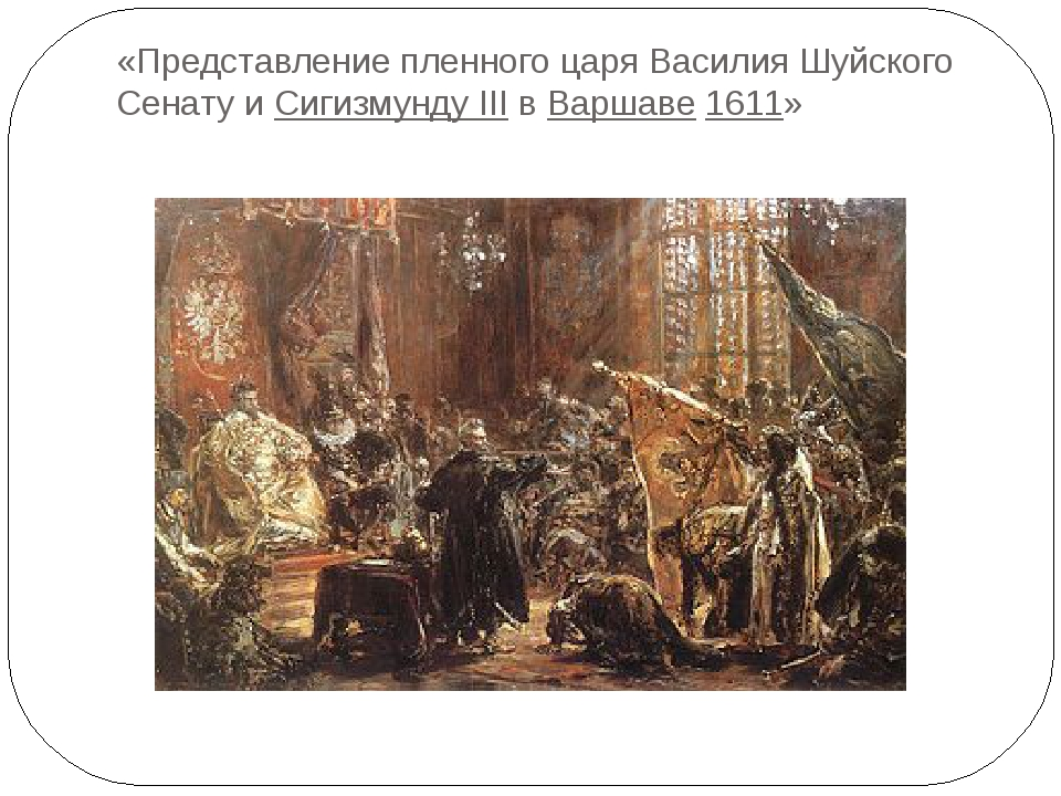 «Представление пленного царя Василия Шуйского Сенату и Сигизмунду III в Варша...