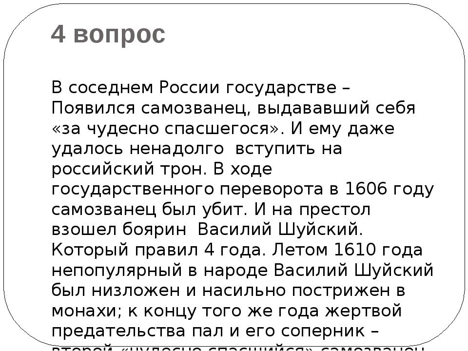 4 вопрос В соседнем России государстве – Появился самозванец, выдававший себя...