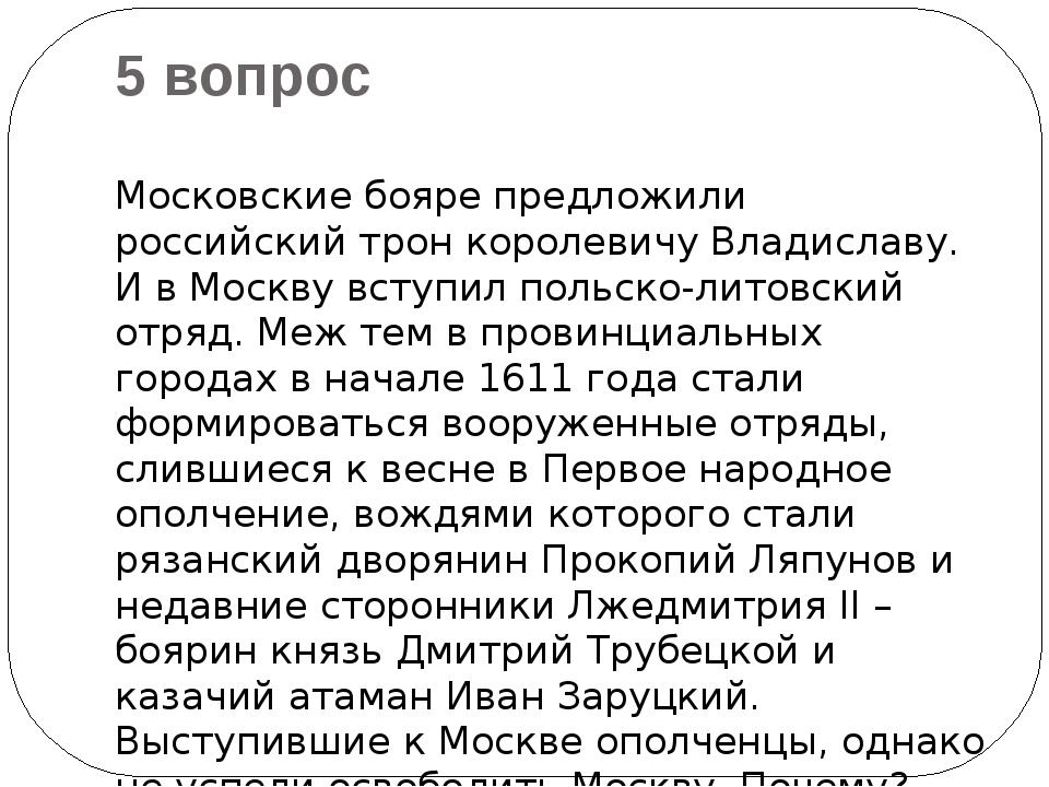 5 вопрос Московские бояре предложили российский трон королевичу Владиславу. И...