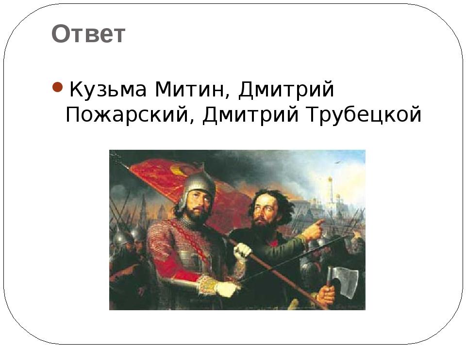 Кузьма Митин, Дмитрий Пожарский, Дмитрий Трубецкой Ответ