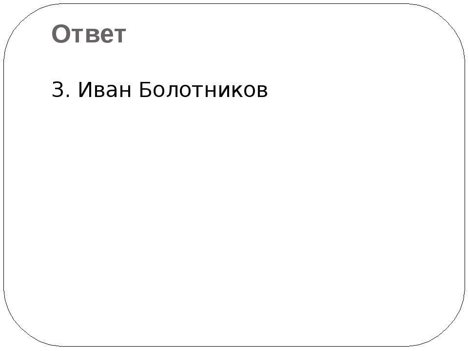 3. Иван Болотников Ответ