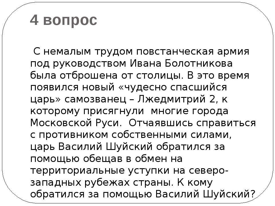 4 вопрос С немалым трудом повстанческая армия под руководством Ивана Болотник...
