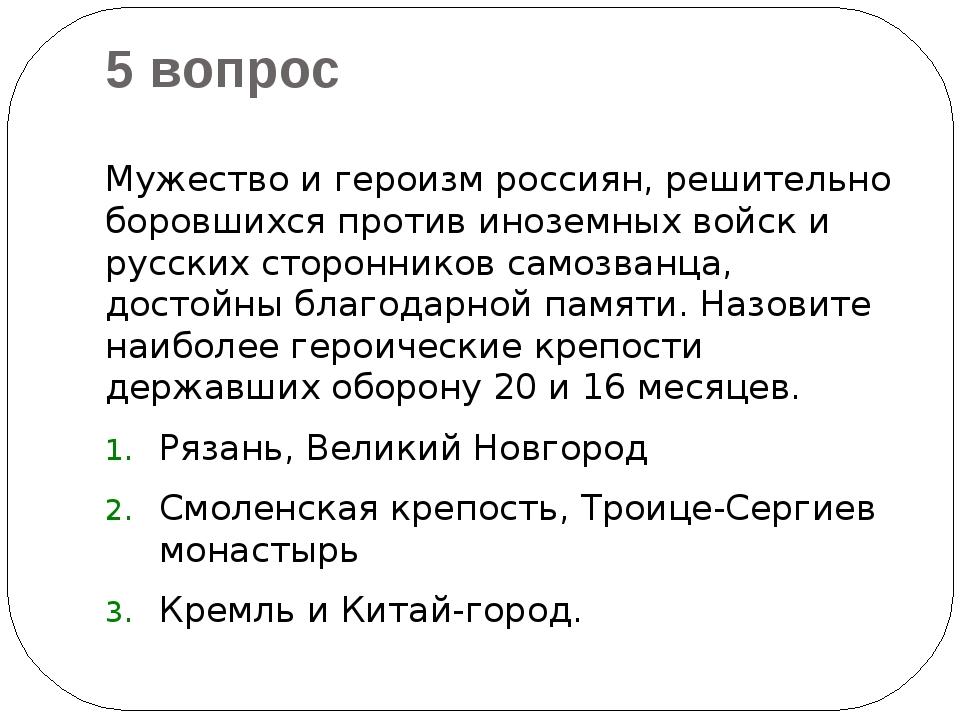 5 вопрос Мужество и героизм россиян, решительно боровшихся против иноземных в...