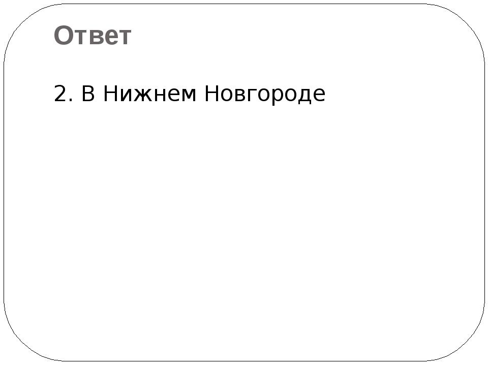 2. В Нижнем Новгороде Ответ